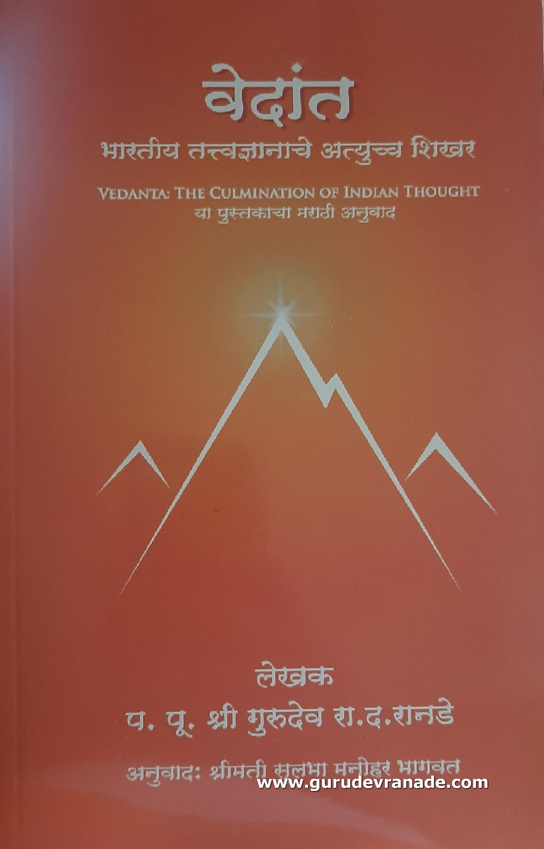 Vedanta Marathi