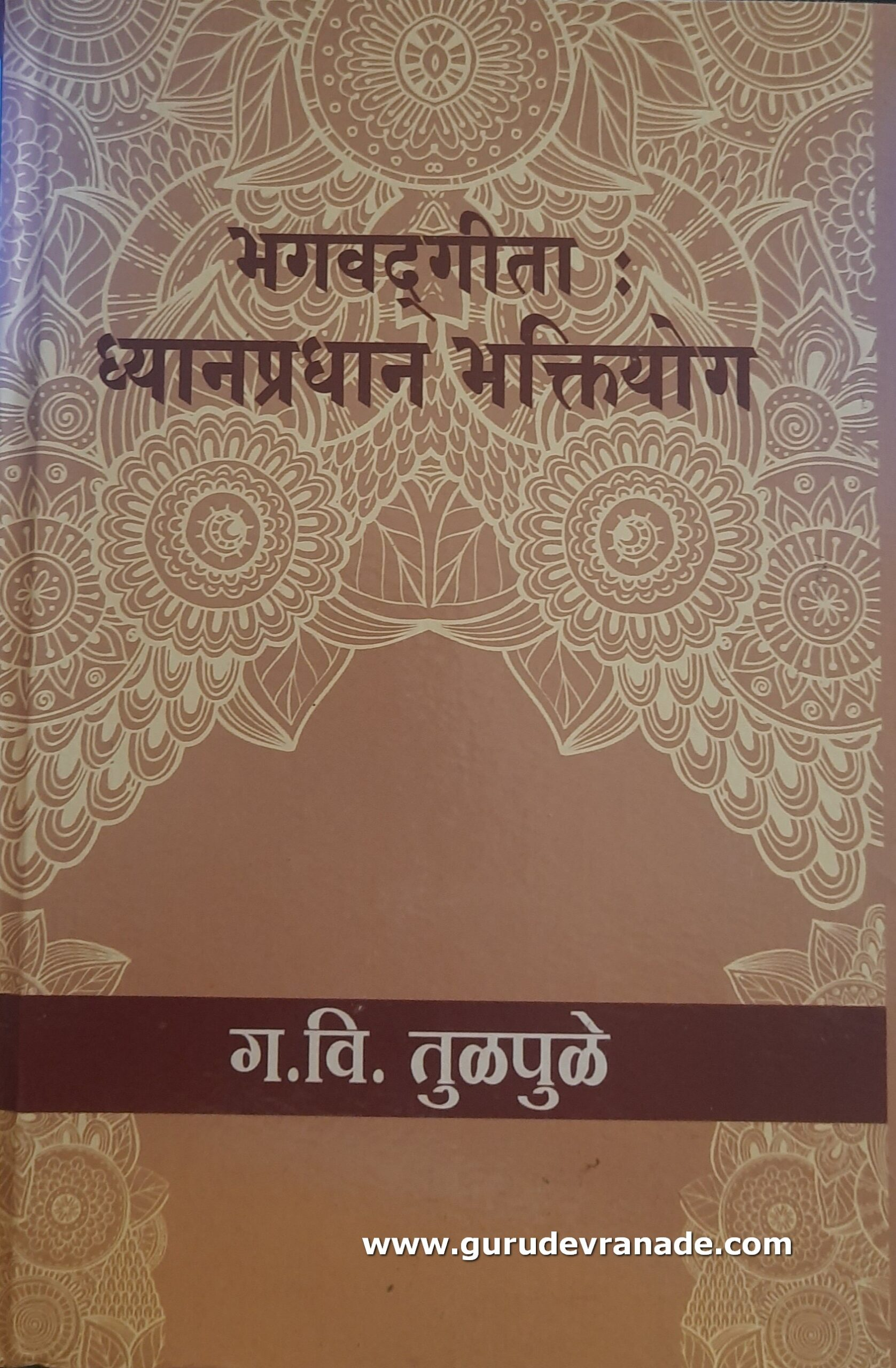 Bhagvadgita Dhyanpradan Bhaktiyog