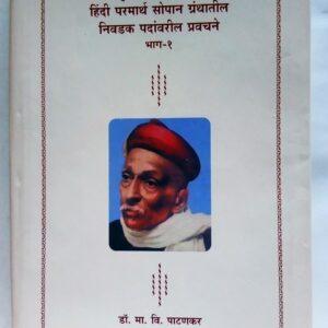 Parmarth Sopan Nivadak Padanwar Pravachane 1