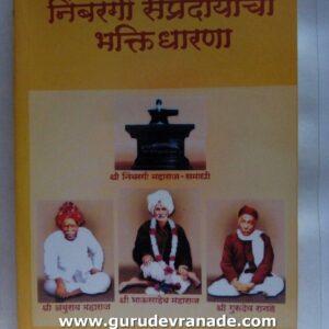 Nimbargi Sampradayachi BHaktidharana