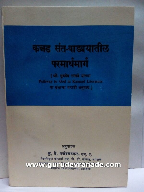 Kannada Sant Wangmayatil Parmarth Marg