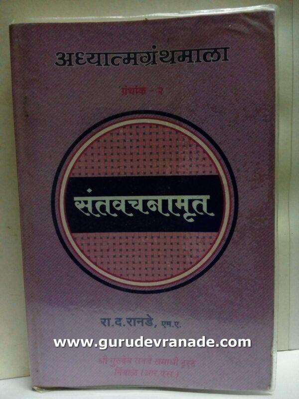 Sant Vachanmrut Gurudev Ranade