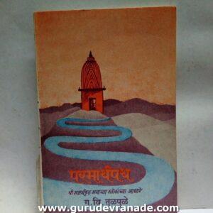 Parmarth Path