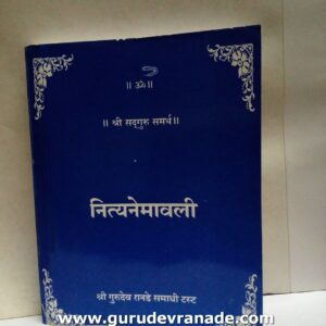 Nityanemavali Gurudev Ranade