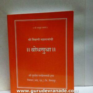 Bodh Sudha - Nimbargi Maharaj