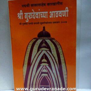 Shri Gurudevanchya Athvani