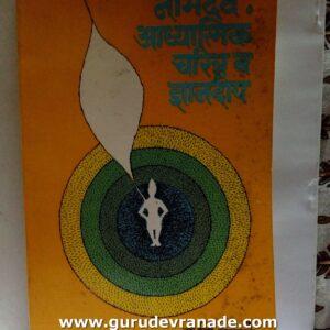 Namdev Adyatmik Charitra va dyandeep