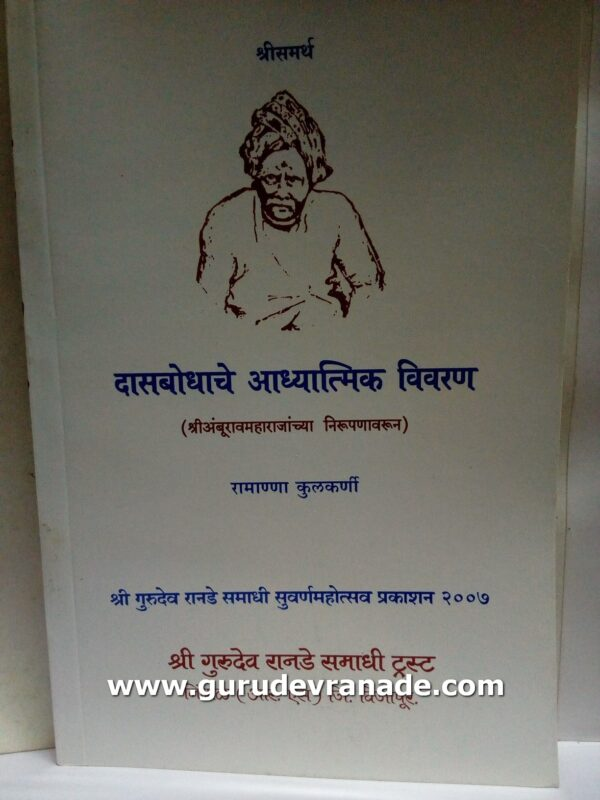Dasbodhache Adyatmik Vivaran