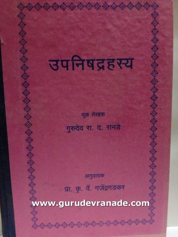 Upanishad Rahasya