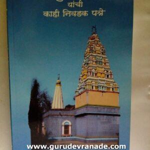 Shri Amburao Maharajanchi Kahi Nivadak Patre