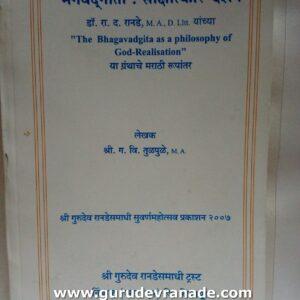 Bhagvadgita Sakshatkar Darshan