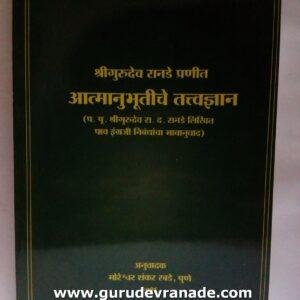 Atmanubhutiche Tatwadnyan