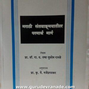 Marathi Sant Wangmayatil Parmarth Marg