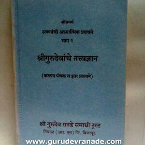 Shri Gurudevanche Tatwadnyan