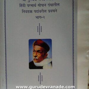 Parmarth Sopan Nivadak Padanwar Pravachane