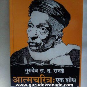 Gurudev Ranade Atmacharitra Ek Shodh