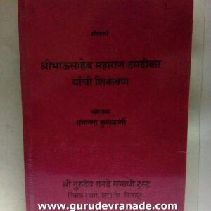 Shri Bhausaheb Maharaj Umdikar Yanchi Shikvan