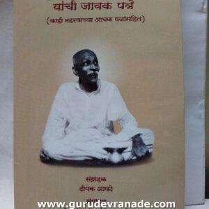 Shri Gurudev Ranade yanchi Javak Patre
