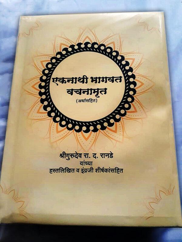 Eknathi Bhagwat Vachanamrut