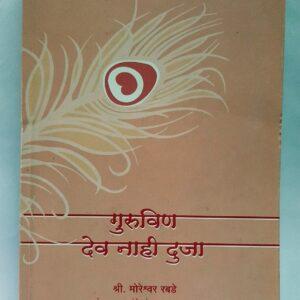 Guruvin Dev Nahi Duja Part 2