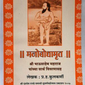 Manobodhamrut Prahlad Kulkarni Gurudev Ranade International Website www.gurudevranade.com