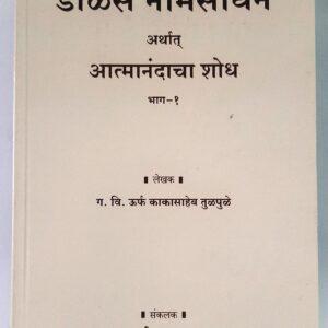 Dolas NaamSadhan Part 1