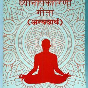 Dhyanopkarini Gita without meanings