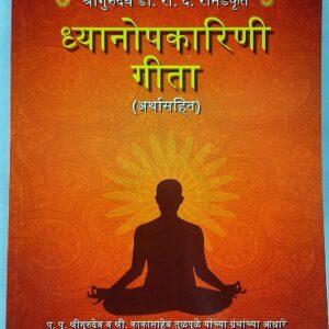 Dhyanopkarini Gita with meanings