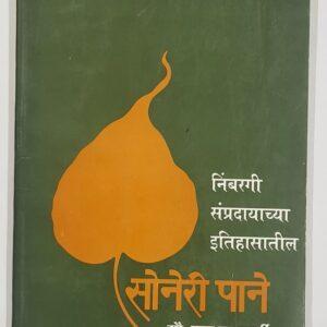 gurudevranade.com