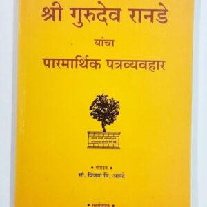 Shri Gurudev Ranade yancha parmarthik patravyawahar