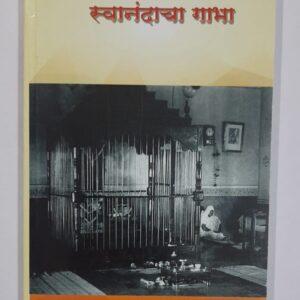 Swanandacha Gabha