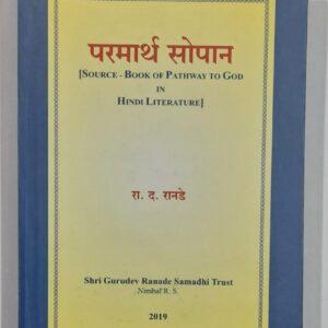 Parmarth Sopan - The source book of Pathway to God In Hindi literature - Gurudev R. D. Ranade - www.gurudevranade.com