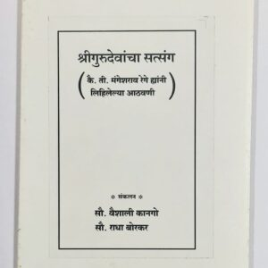 ShriGurudevancha Satsang